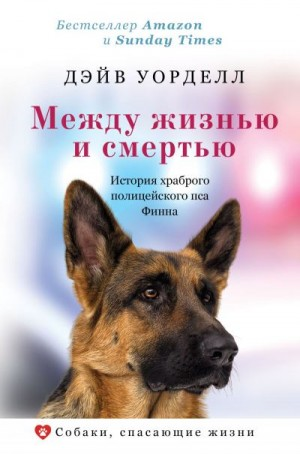 Уорделл Дэйв - Между жизнью и смертью. История храброго полицейского пса Финна