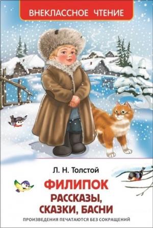 Толстой Лев - Филипок