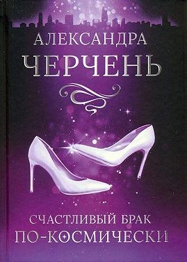 Черчень Александра - Счастливый брак по-космически