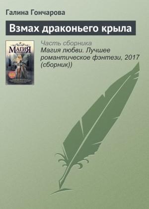 Гончарова Галина - Взмах драконьего крыла