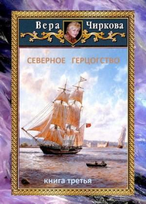 Чиркова Вера - Северное герцогство