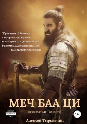 Тырышкин Алексей - Меч Баа Ци