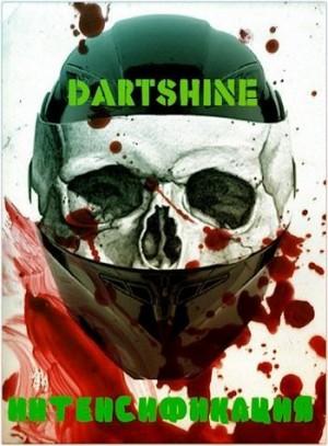 DartShine - Интенсификация
