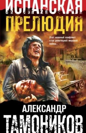 Тамоников Александр - Испанская прелюдия