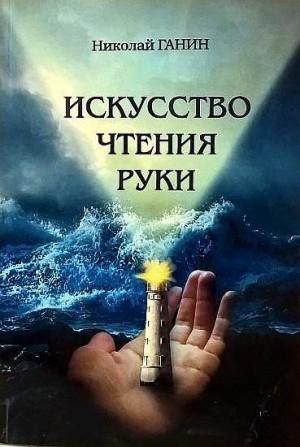 Ганин Николай - Искусство чтения руки