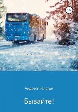 Толстой Андрей - Бывайте!