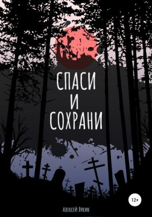 Лукин Алексей - Спаси и сохрани