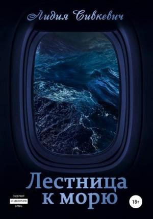 Сивкевич Лидия - Лестница к морю