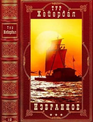 Хейердал Тур - Избранное. Компиляция. Книги 1-12