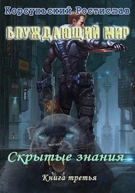 Корсуньский Ростислав - Скрытые знания