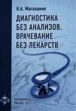 Магазаник Норберт - Диагностика без анализов, врачевание без лекарств