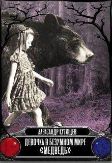 Кутищев Александр - Девочка в безумном мире «Медведь»