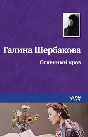 Щербакова Галина - Огненный кров