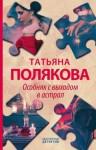 Полякова Татьяна - Особняк с выходом в астрал