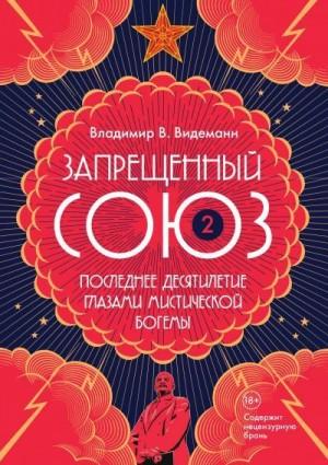 Видеманн Владимир - Запрещенный Союз – 2: Последнее десятилетие глазами мистической богемы