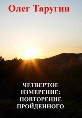 Таругин Олег - Четвёртое измерение: повторение пройденного