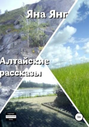 Янг Яна - Алтайские рассказы