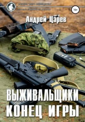 Царев Андрей - Конец игры