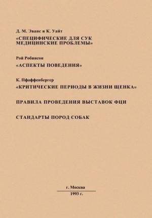 Эванс Джим, Уайт Кэй, Робинсон Рой, Пфаффенбергер Кларенс - Специфические для сук медицинские проблемы