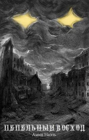 Наэль Амин - Пепельный восход