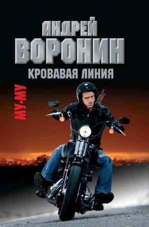 Воронин Андрей, Гарин Максим - Му-му. Кровавая линия