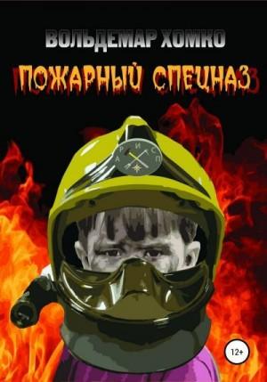 Хомко Вольдемар - Пожарный спецназ