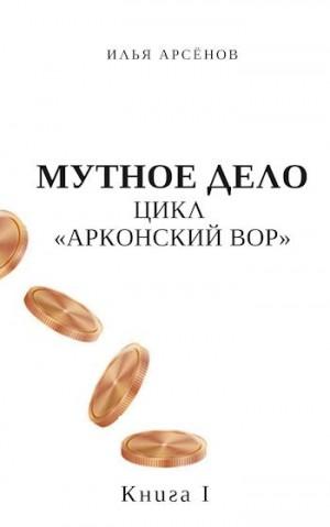 Арсёнов Илья - Мутное дело
