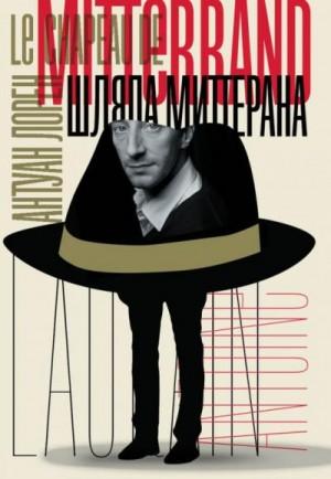 Лорен Антуан - Шляпа Миттерана