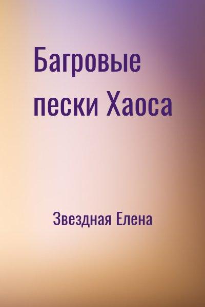 Звездная Елена - Багровые пески Хаоса