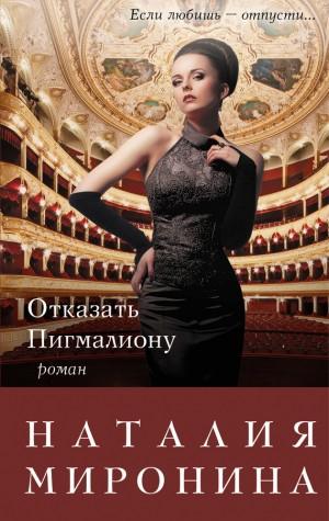 Миронина Наталия - Отказать Пигмалиону