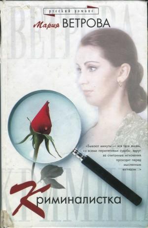 Ветрова Мария - Криминалистка