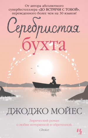 Мойес Джоджо - Серебристая бухта