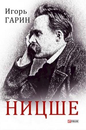 Гарин Игорь - Ницше