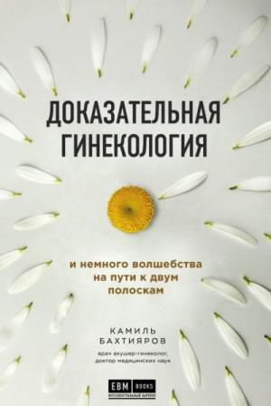 Бахтияров Камиль - Доказательная гинекология и немного волшебства на пути к двум полоскам