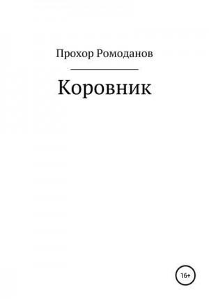 Ромоданов Прохор - Коровник