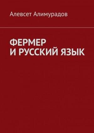 Алимурадов Алевсет - Фермер ирусскийязык