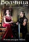 Ибис Александра - Волчица для императора чудовищ
