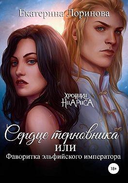 Лоринова Екатерина - Сердце терновника, или Фаворитка эльфийского императора
