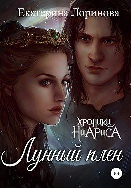 Лоринова Екатерина - Лунный плен
