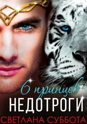 Суббота Светлана - Шесть принцев для мисс Недотроги