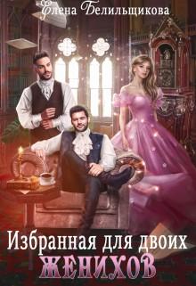 Белильщикова Елена - Избранная для двоих женихов