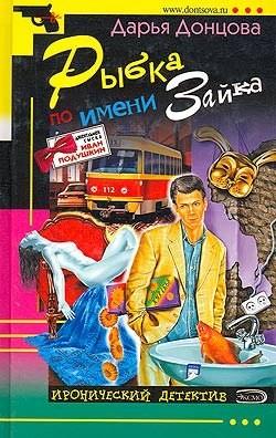 Донцова Дарья - Рыбка по имени Зайка