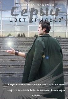 Сакаева Надежда - Цвет крыльев. Серый