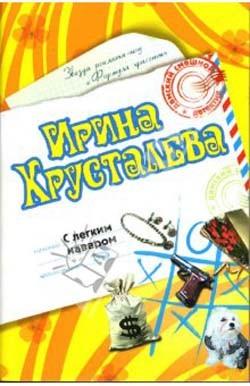 Хрусталева Ирина - С легким наваром