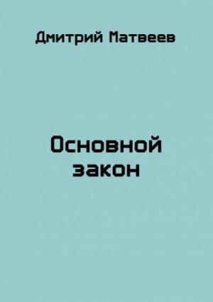 Матвеев Дмитрий - Основной закон