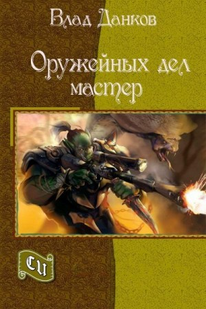 Данков Влад - Оружейных дел мастер