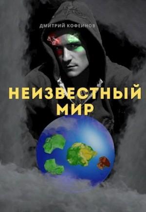 рассказчик Неизвестный - Неизвестный мир I