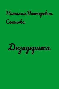 Соколова Наталья - Дезидерата