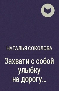 Соколова Наталья - Захвати с собой улыбку на дорогу