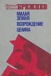 Брежнев Леонид - Малая Земля